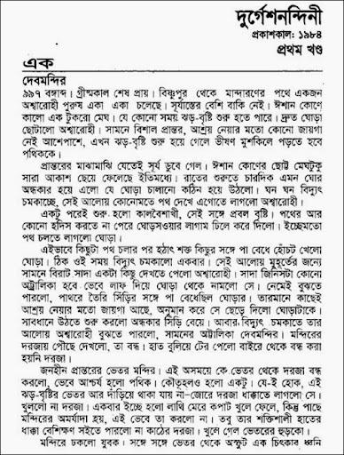 bangla kobita book pdf file free